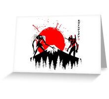 Battle of giants Greeting Card