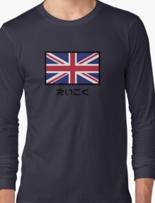 Great Britain Union Jack (Japanese Version) Long Sleeve T-Shirt