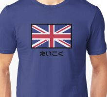 Great Britain Union Jack (Japanese Version) Unisex T-Shirt