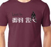 lost in 翻訳 Unisex T-Shirt