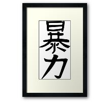 Ace Kanji Framed Print