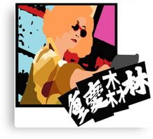 Chungking Shootout Canvas Print