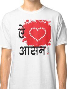 I LUV ASANA Classic T-Shirt