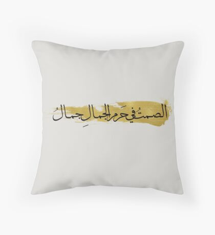 الصمت في حرم الجمال جمال - Silence in the presence of beauty is beauty Throw Pillow