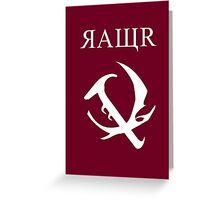 Soviet Dinosaur (Hammer & Sickle) white version Greeting Card