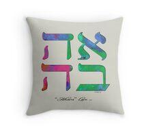 """Ahava"" Love 32C Throw Pillow"