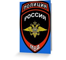 Russian Police Insignia Greeting Card