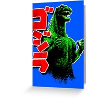 Godzilla Greeting Card
