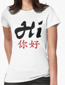 Say Hi in Chinese and English Womens Fitted T-Shirt