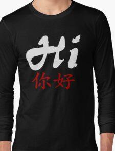 Say Hi in Chinese and English Long Sleeve T-Shirt