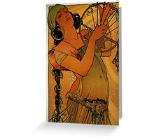 'Solome' by Alphonse Mucha (Reproduction) Greeting Card