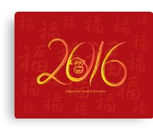 2016 Year of the Monkey Ink Brush on Red Background Canvas Print