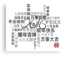 2016 Chinese New Year Word Cloud Background Canvas Print