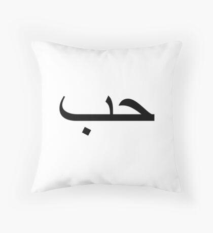 Love in Arabic Throw Pillow