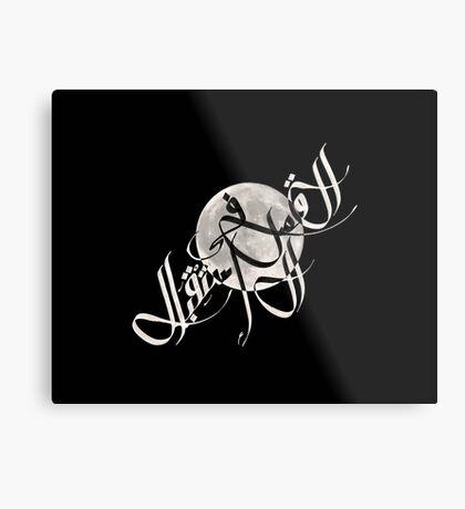 Full moon (Arabic) Metal Print