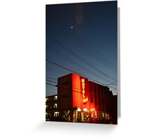 Motel California Greeting Card