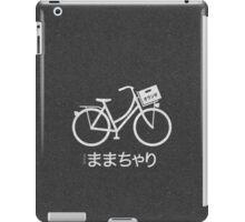MamaChari  (ままちゃり) iPad Case/Skin
