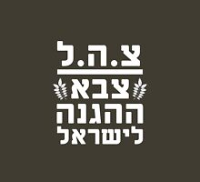 IDF Israel Defense Forces2 - HEB - Yellow Unisex T-Shirt