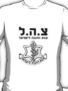IDF Israel Defense Forces - with Symbol - HEB T-Shirt