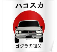 Hakosuka - The Grandfather of Godzilla Poster