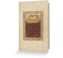 Decorated Text Page - Vere Dignum Monogram (1025 - 1050 AD) Greeting Card