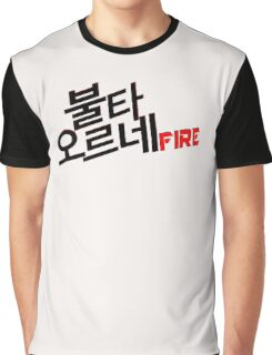♥♫Fire BTS-Bangtan Boys K-Pop Clothes & Phone/iPad/Laptop/MackBook Cases/Skins & Bags & Home Decor & Stationary♪♥ Graphic T-Shirt