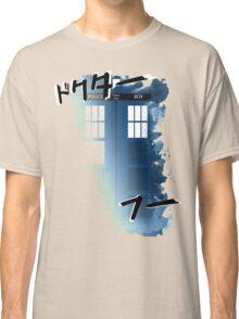 Doctor Who Japanese TARDIS Classic T-Shirt