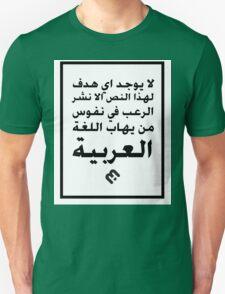 Scary Unisex T-Shirt