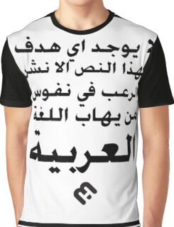 Scary Graphic T-Shirt
