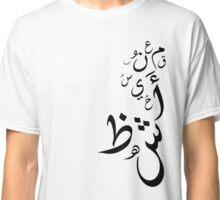 Arabic letters  Classic T-Shirt
