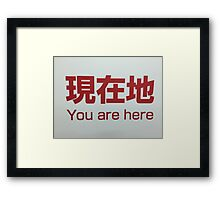 You Are Here - Tokyo Metro Sign Framed Print