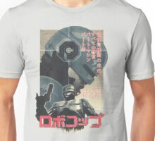 Japanese Robocop Poster Unisex T-Shirt