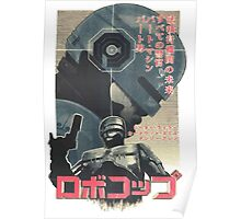 Japanese Robocop Poster Poster