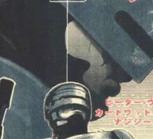 Japanese Robocop Poster Sticker