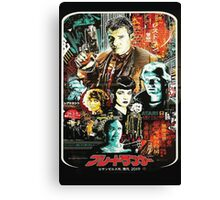 Japanese Blade Runner Poster Canvas Print