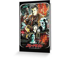 Japanese Blade Runner Poster Greeting Card