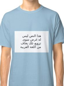 This text has no other purpose than to terrify those who are afraid of the Arabic language Classic T-Shirt
