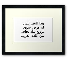 This text has no other purpose than to terrify those who are afraid of the Arabic language Framed Print