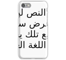 This text has no other purpose than to terrify those who are afraid of the Arabic language iPhone Case/Skin