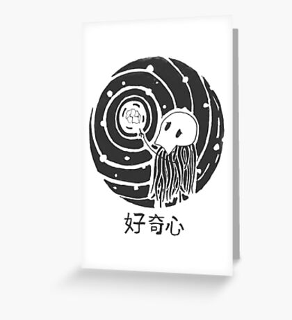 Curious Little Adventurer Greeting Card