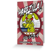 Harezilla Poster Greeting Card