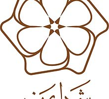 Logo of City of Yazd, Iran  by abbeyz71