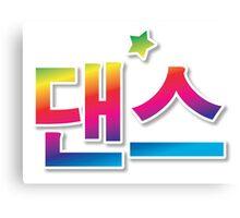 KOREAN word DANCE daenseu Canvas Print