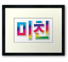 Michin Korean word for CRAZY! Framed Print