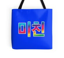 Michin Korean word for CRAZY! Tote Bag