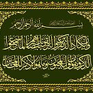 Wa in yakadulladina kafaroo Islamic arts by HAMID IQBAL KHAN