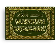 Wa in yakadulladina kafaroo Islamic arts Canvas Print