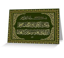 Wa in yakadulladina kafaroo Islamic arts Greeting Card