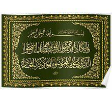 Wa in yakadulladina kafaroo Islamic arts Poster
