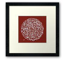 Subhanllah Walhamdulillah Wala Framed Print